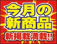 【11月】今月の新商品コーナー