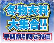 【11月】冬物衣料大集合!!