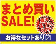 【11月】まとめて超お買い得!
