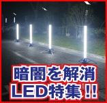 特集!LEDライト!