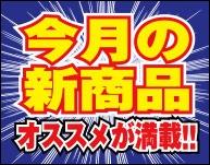 【12月】今月の新商品コーナー