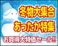 【12月】冬の防寒アイテム大集合!!