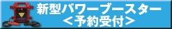 当店イチオシ商品売込み特集!