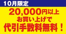 10月限定 代引手数料無料!