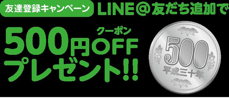 ツールパワーLINE@ 友だち追加で500円OFFクーポンプレゼント