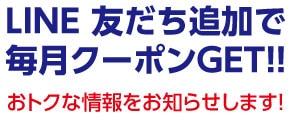 LINE友だち追加で毎月クーポンGET!!