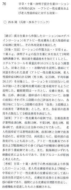 日本東洋医学雑誌 1999年4月 第49巻第6号