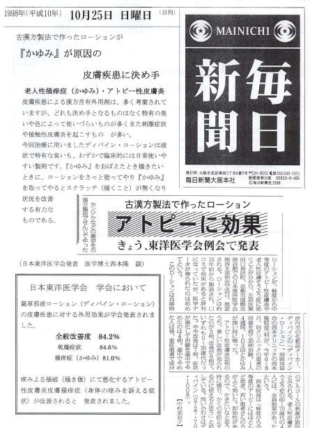 毎日新聞 1998年10月25日
