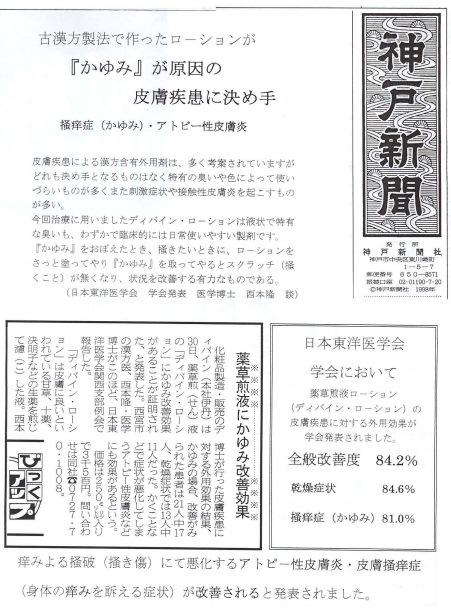 神戸新聞 1998年