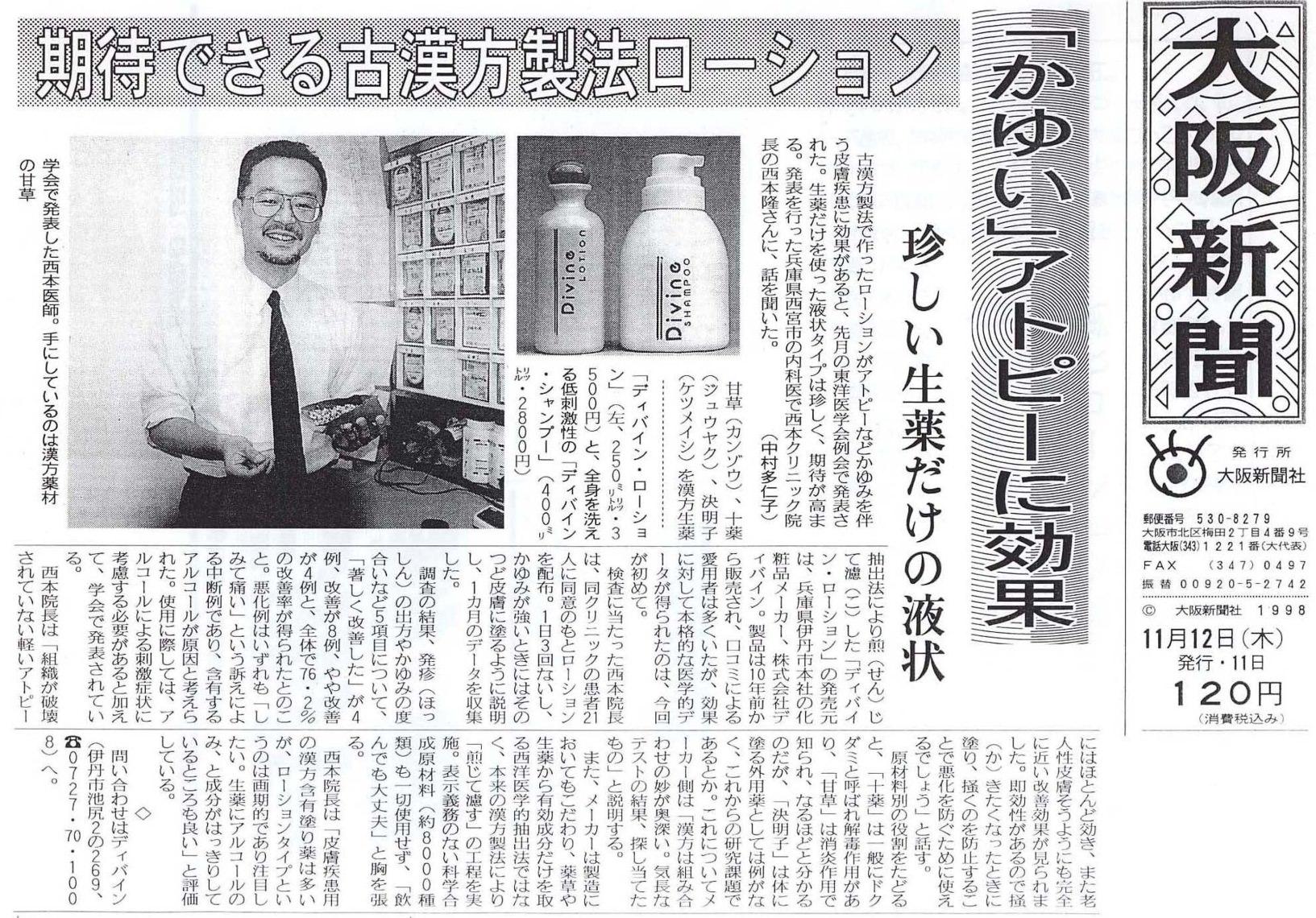 大阪新聞 1998年11月12日