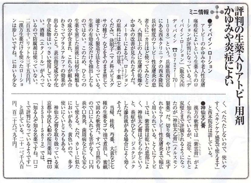 週刊朝日 増刊号 1999年4月5日