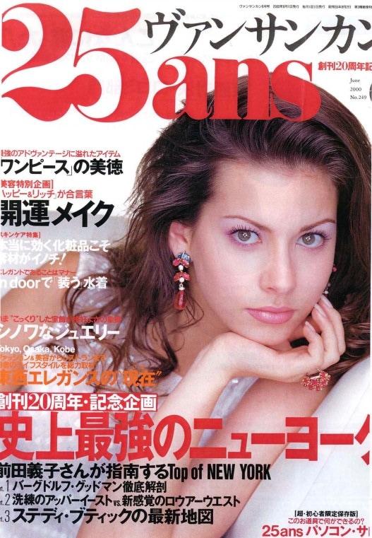 25ans-ヴァンサンカン- 2000年6月号