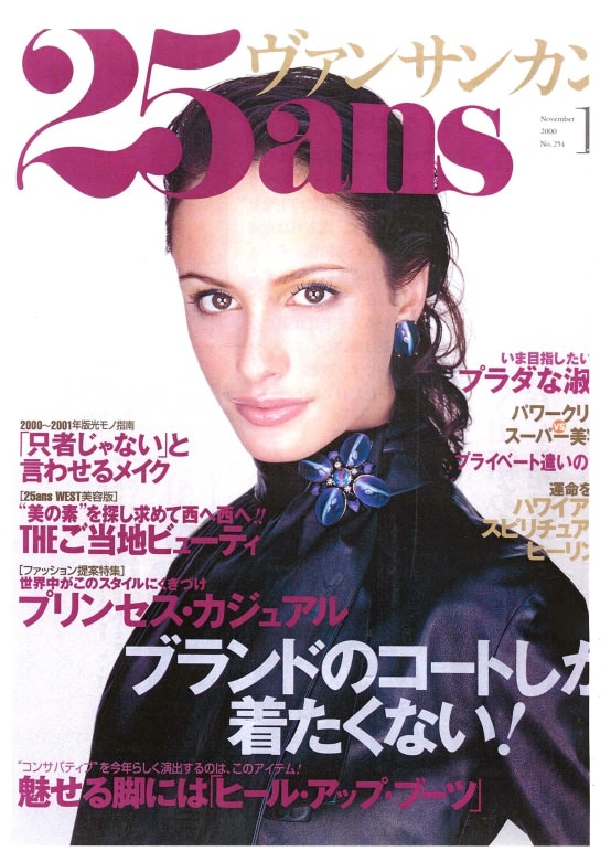 25ans-ヴァンサンカン- 2000年11月号