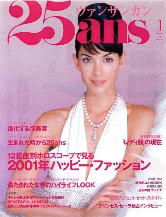25ans-ヴァンサンカン- 2001年1月号