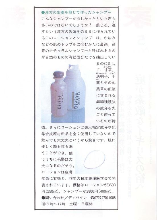 家庭画報 1999年5月号