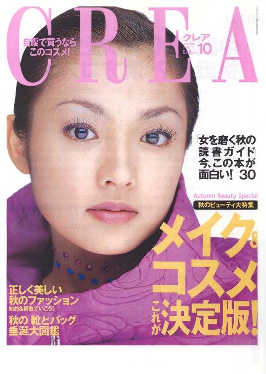 CREA-クレア- 1999年10月号