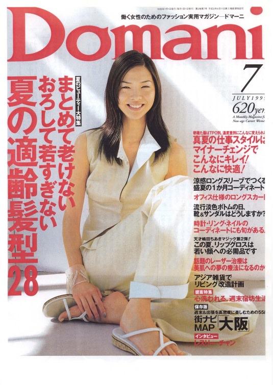 Domani-ドマーニ- 1999年7月号