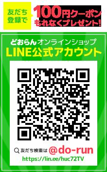 友だち登録&会員登録で100円クーポンプレゼント中!