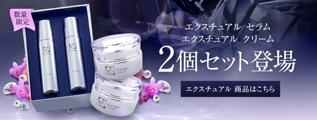 エクスチュアル セラム/クリーム2個セット登場!