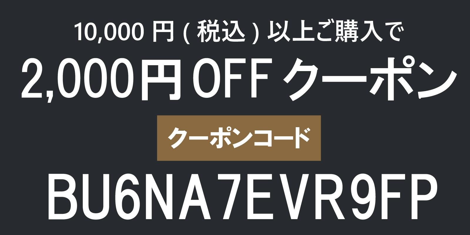 ★1万円以上お買い上げでクーポンご利用頂けます★【BU6NA7EVR9FP】