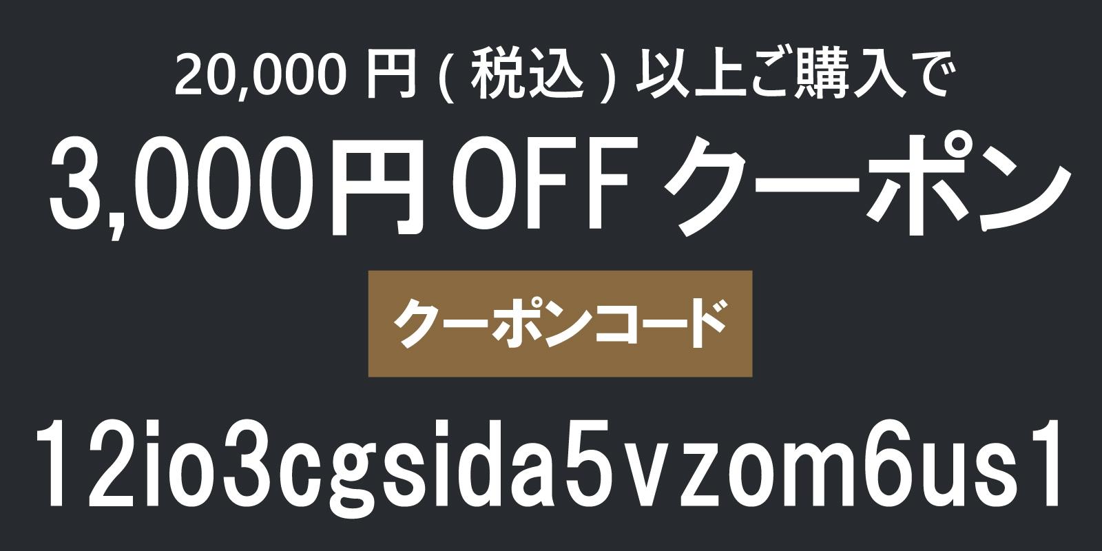 ★2万円以上お買い物に、今すぐクーポンご利用頂けます★【BU6NA7EVR9FP】