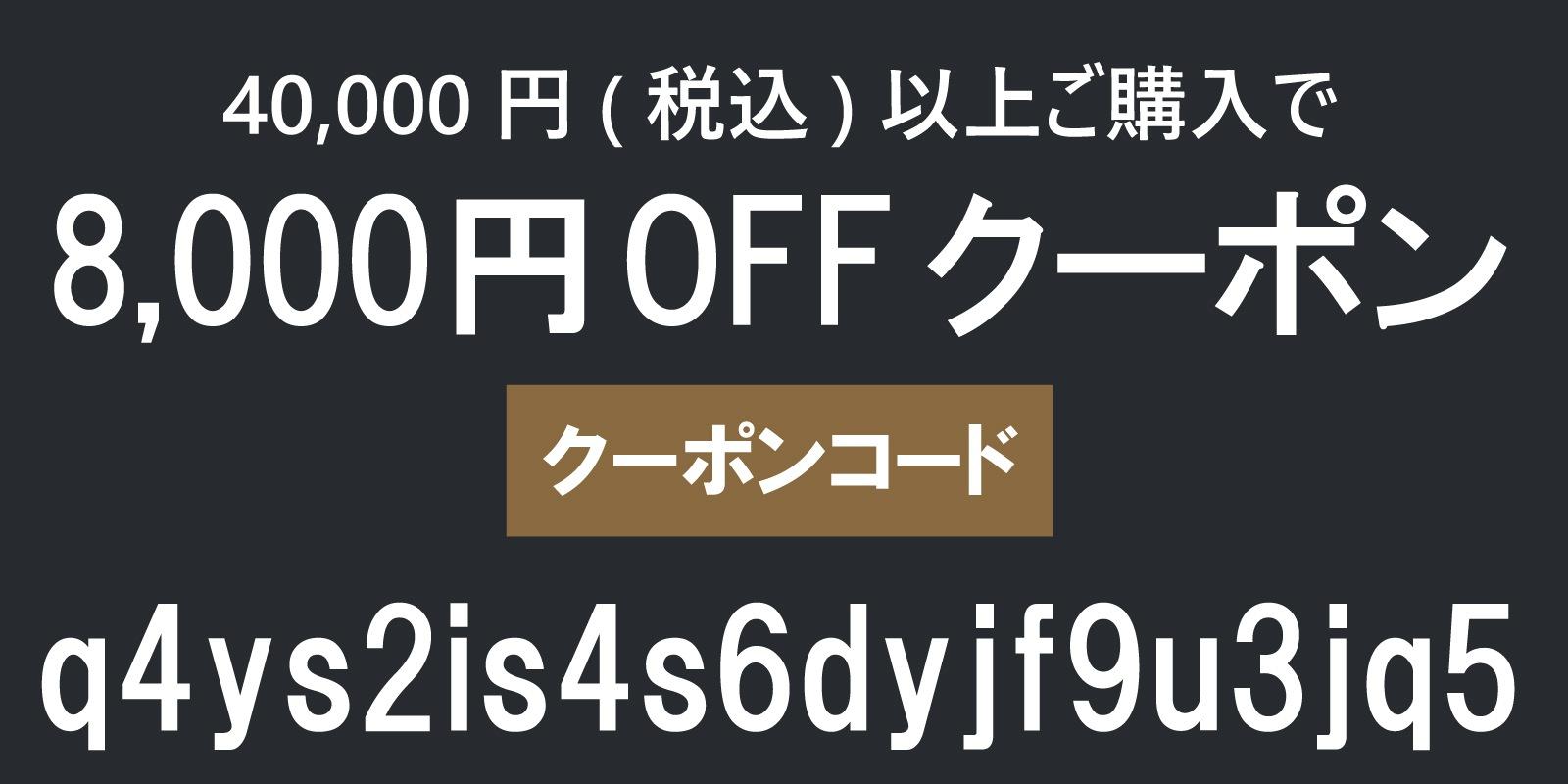 ★4万円以上お買い物に、今すぐクーポンご利用頂けます★【BU6NA7EVR9FP】