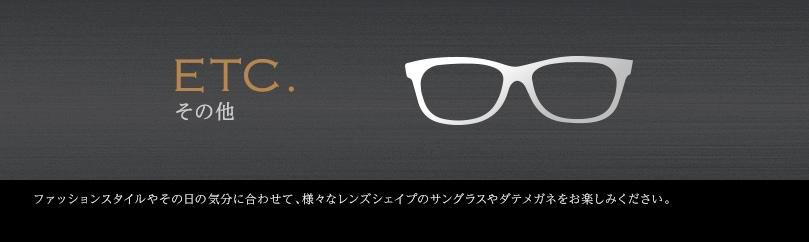 その他のサングラス