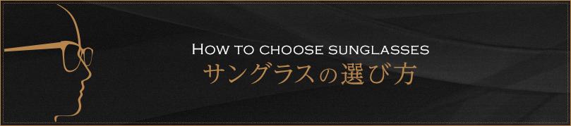 How to choose sunglasses サングラスの選び方