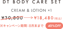 DT BODY CARE SET|CREAM & LOTION x1|\22,400