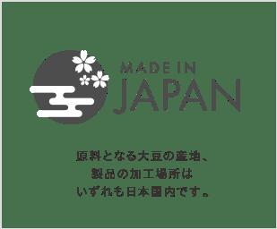 原料となる大豆の産地製品の加工場所はいずれも日本国内