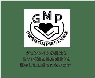 日本健康・栄養協会のGMP(適正製造規範)を遵守した工場で製造