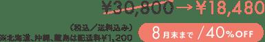 160g / 5.6Fl.oz. \12,000