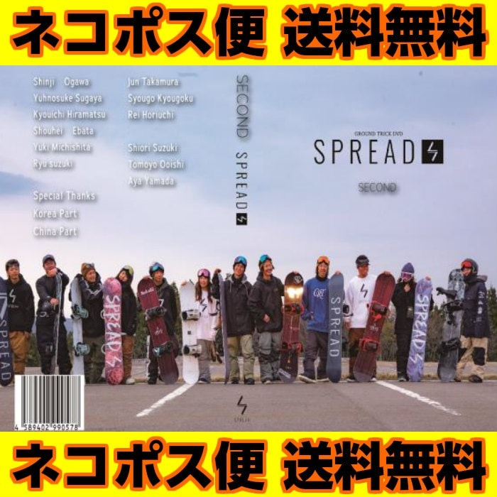 Spread スプレッド 「SECOND」 尾川慎二 レッツトライ Let's Try グラトリDVD スノーボード グラトリ グラウンドトリック