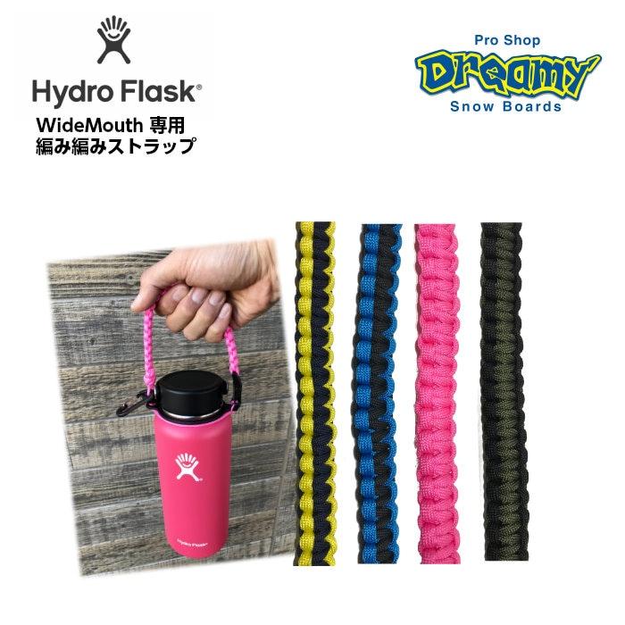 Hydro Flask ハイドロフラスク 専用アクセサリー WideMouth用 編み編みストラップ 新色 手提げ HAWAII ハワイ限定