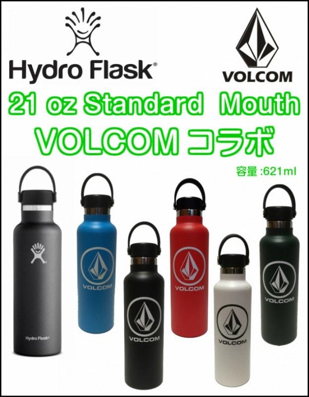 Hydro Flask ハイドロフラスク VOLCOMコラボ ボルコム ハワイ限定 21 oz Standard Mouth 容量 621ml