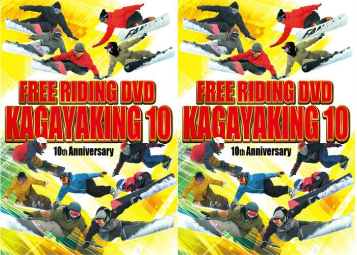 KAGAYAKING10 カガヤキング10 カービングテクニック テクニカル スノーボード DVD スノー