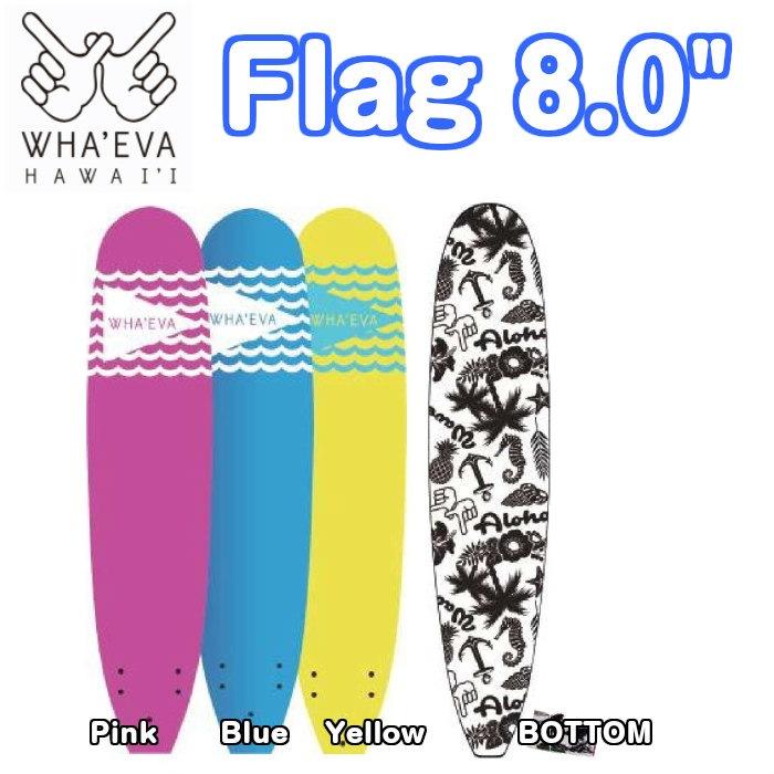 Wha'eva  Flag 8.0 244cm ソフトボード ハワイ発 サーフィン 初中級者向け 田嶋鉄兵 ロングボード