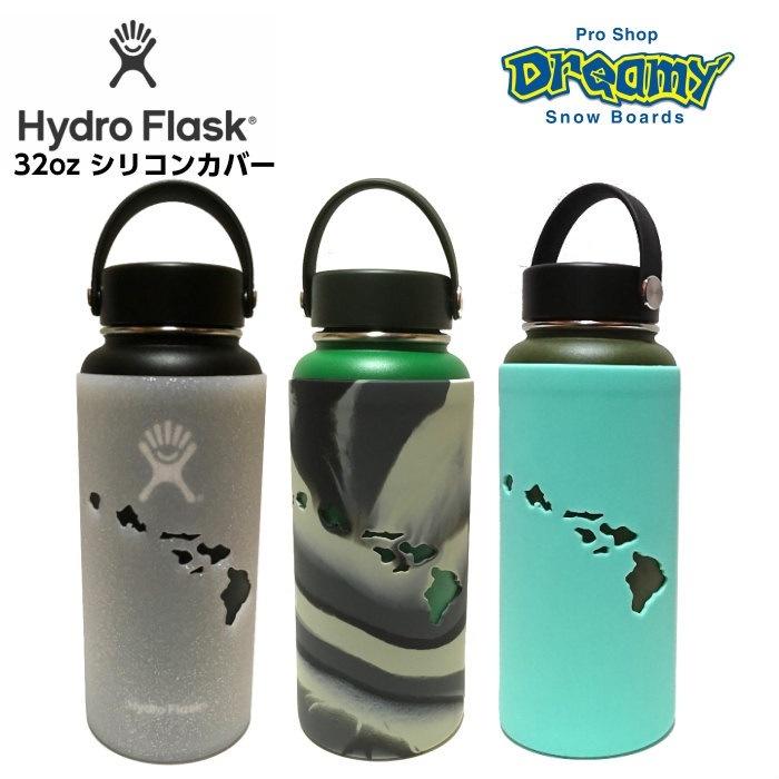 Hydro Flask 専用アクセサリー 32oz シリコンカバー HAWAII ハワイ アイランドロゴ ハワイ限定