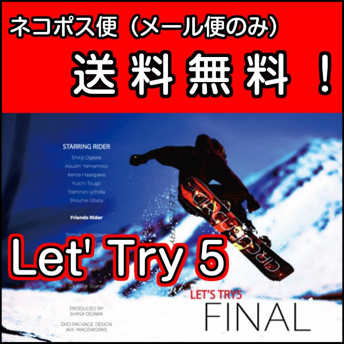 レッツトライ5 Let's Try5 FINAL レッツトライファイナル グラトリ ハウツーDVD