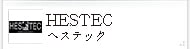 HESTEC/へステック