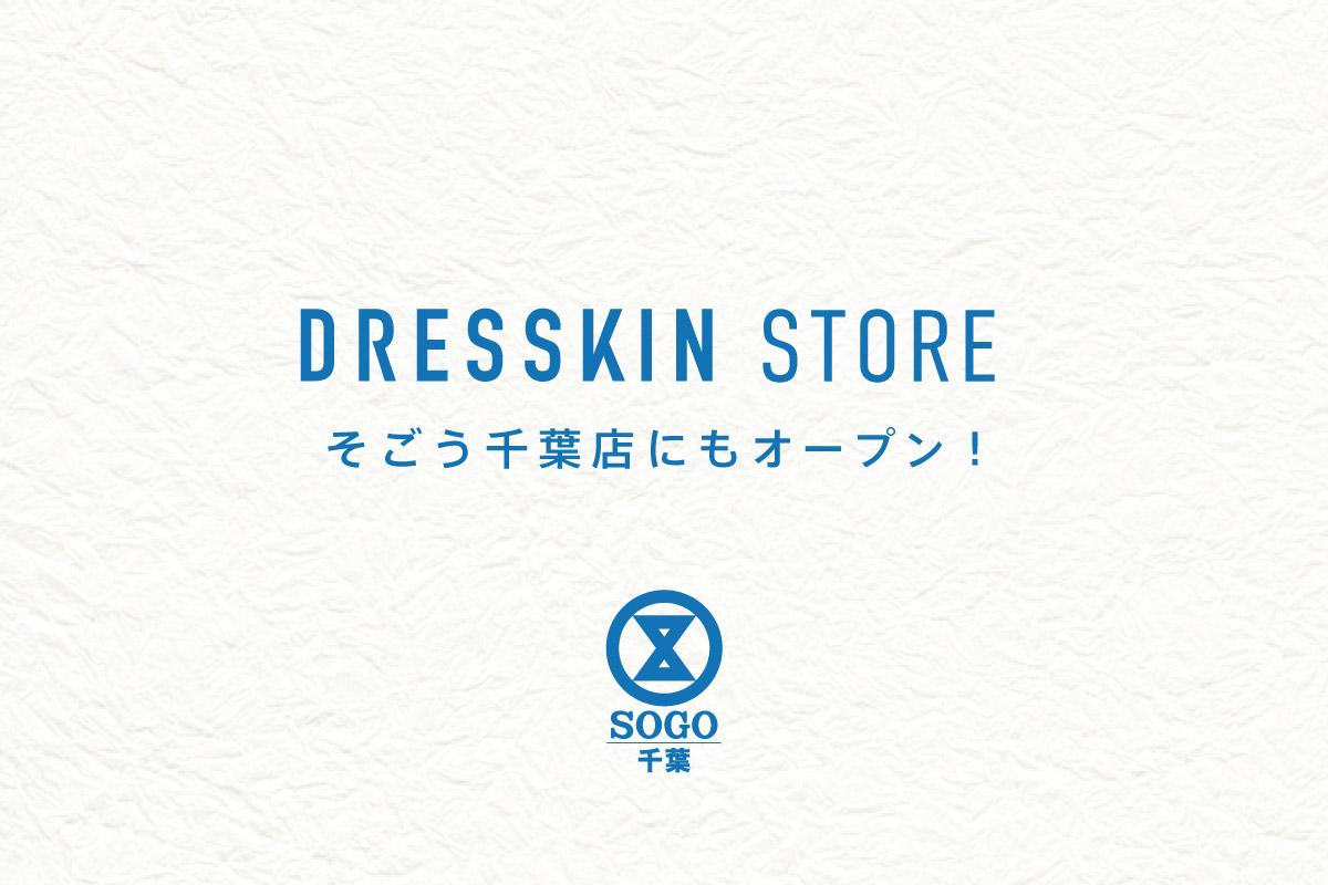 DRESSKIN,ドレスキン