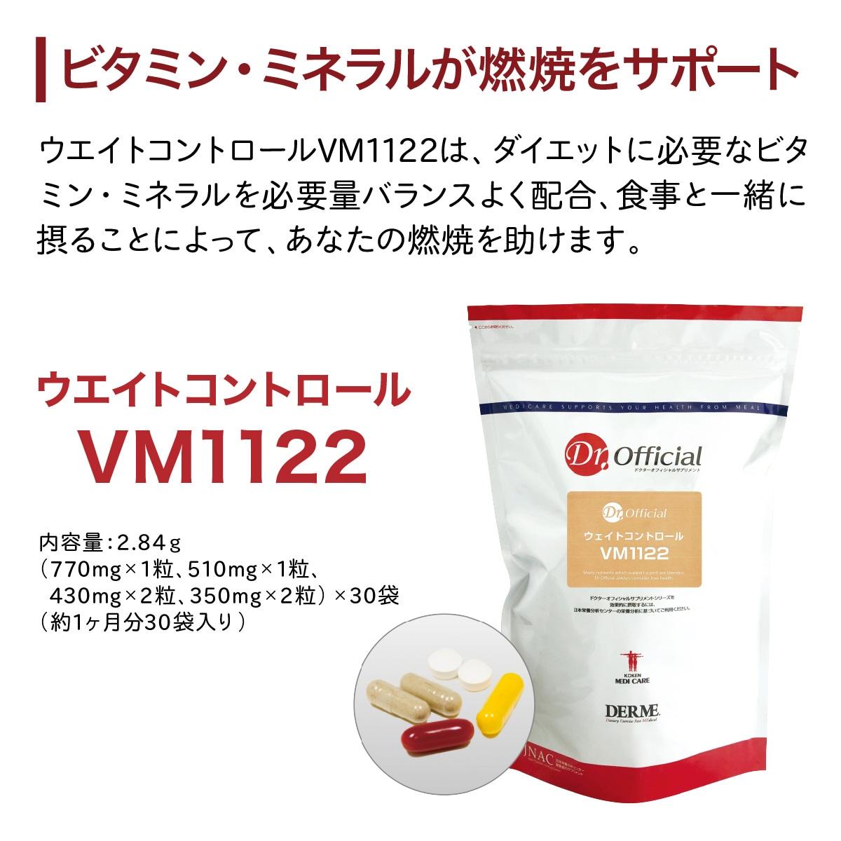 VM1122