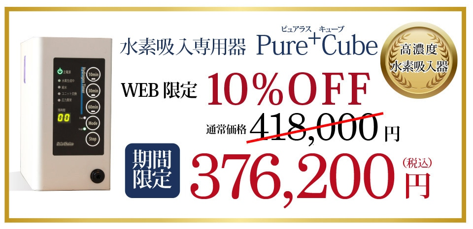 プロ仕様の水素吸入器 ピュアラスキューブ 342,000円(税抜)