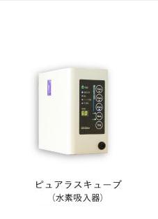 ピュアラスキューブ(独立型水素吸入器)