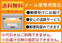 メール便対応商品一覧