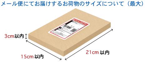 メール便にてお届けするお荷物の最大サイズ