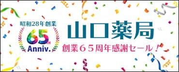 東京 池袋北口駅前「山口薬局」創業65周年感謝セール!