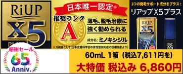 日本で唯一の発毛成分ミノキシジル5%配合「リアップX5プラスローション」