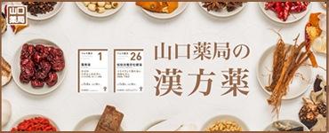 東京池袋で深夜12時まで営業中!「山口薬局の漢方薬」