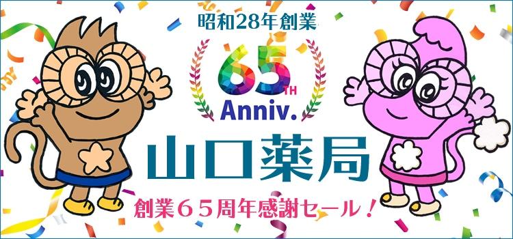 山口薬局創業65周年感謝セール  画像